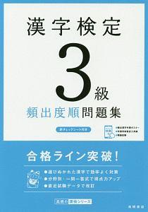 漢字検定 3級 頻出度順 問題集 高橋の漢検シリーズ