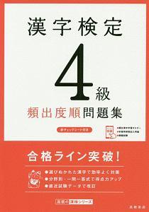 漢字検定 4級 頻出度順 問題集 高橋の漢検シリーズ