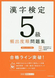 漢字検定 5級 頻出度順 問題集 高橋の漢検シリーズ