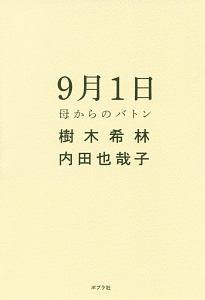 『9月1日 母からのバトン』樹木希林