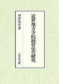 近世地方寺院経営史の研究