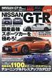NISSAN GT-R ハイパーレブ237 チューニング&ドレスアップ徹底ガイド(3)