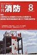 月刊消防 2019.8 「現場主義」消防総合マガジン(482)