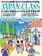 JAPAN CLASS ニッポンがまたハードル上げてきたぞ! のべ612人の外国人のコメントから浮かび上がる日本