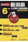 新潟県公立高校入試過去問題 2020