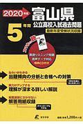 富山県公立高校入試過去問題 CD付 2020
