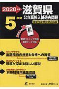滋賀県公立高校入試過去問題 2020