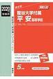 龍谷大学付属平安高等学校 2020 高校別入試対策シリーズ140