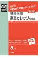 智辯学園奈良カレッジ中学部 2020 中学校別入試対策シリーズ1105