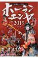 ホーランエンヤ 写真集 2019 松江城山稲荷神社式年神幸祭