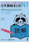 「日本語能力試験」対策 日本語総まとめ N1 読解<英語・ベトナム語版>