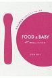 FOOD&BABY 世界の赤ちゃんとたべもの 世界の離乳食から見えるひと・社会・文化