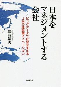 日本をマネジメントする会社 ビッグデータで社会を支えるJMの建設業イノベーション