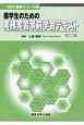 薬学生のための実務実習事前学習テキスト<改訂2版> NEO薬学シリーズ6