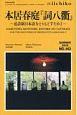 LIBRARY iichiko quarterly intercultural(143)