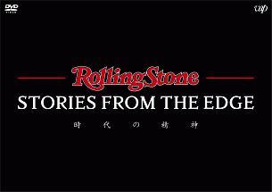 アレックス・ギブニー『Rolling Stone:Stories From the Edge』