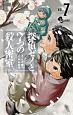 探偵ゼノと7つの殺人密室 (7)