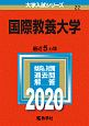 国際教養大学 2020 大学入試シリーズ22