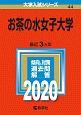 お茶の水女子大学 2020 大学入試シリーズ44