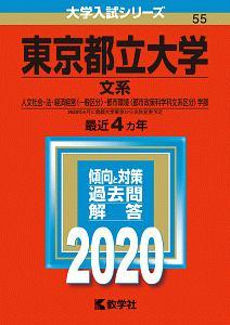 東京都立大学 文系 2020 大学入試シリーズ55
