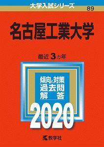 名古屋工業大学 2020 大学入試シリーズ89