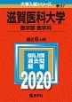 滋賀医科大学 医学部〈医学科〉 2020 大学入試シリーズ97