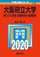 大阪府立大学 現代システム科学域・生命環境科学域・地域保健学域 2020 大学入試シリーズ110