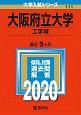 大阪府立大学 工学域 2020 大学入試シリーズ111
