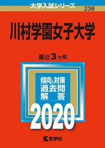 川村学園女子大学 2020 大学入試シリーズ238