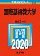 国際基督教大学 2020 大学入試シリーズ262