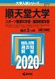 順天堂大学 スポーツ健康科学部・国際教養学部 2020 大学入試シリーズ277