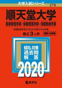 順天堂大学 医療看護学部・保健看護学部・保健医療学部 2020 大学入試シリーズ278