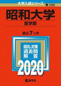 昭和大学 医学部 2020 大学入試シリーズ286