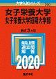 女子栄養大学・女子栄養大学短期大学部 2020 大学入試シリーズ290
