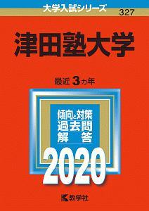 津田塾大学 2020 大学入試シリーズ327