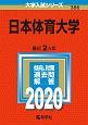 日本体育大学 2020 大学入試シリーズ386