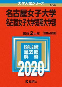 名古屋女子大学・名古屋女子大学短期大学部 2020 大学入試シリーズ454