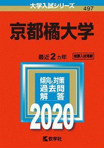 京都橘大学 2020 大学入試シリーズ497