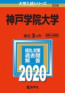 神戸学院大学 2020 大学入試シリーズ506