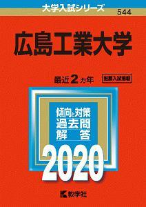 広島工業大学 2020 大学入試シリーズ544
