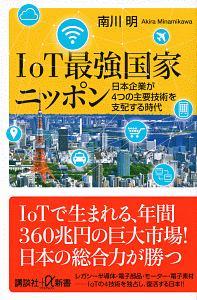 南川明『IoT最強国家ニッポン』
