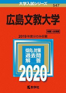 広島文教大学 2020 大学入試シリーズ547