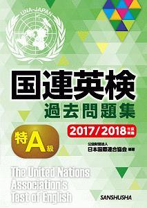 国連英検過去問題集 特A級 2017/2018実施
