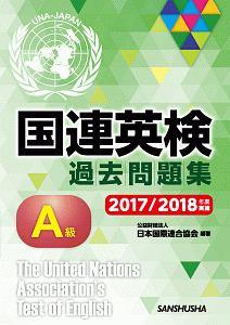 国連英検過去問題集 A級 2017/2018実施