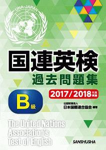 国連英検過去問題集 B級 2017/2018実施