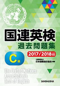国連英検過去問題集 C級 2017/2018実施