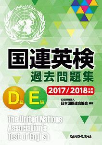 国連英検過去問題集 D/E級 2017/2018実施