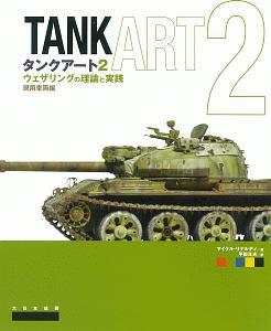 『タンクアート ウェザリングの理論と実践 ドイツ軍装甲車両編』スコット・ルーディン