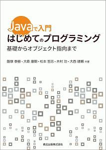 木村功『Javaで入門 はじめてのプログラミング』