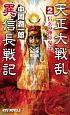 天正大戦乱 異信長戦記 信玄の神算鬼謀 (2)